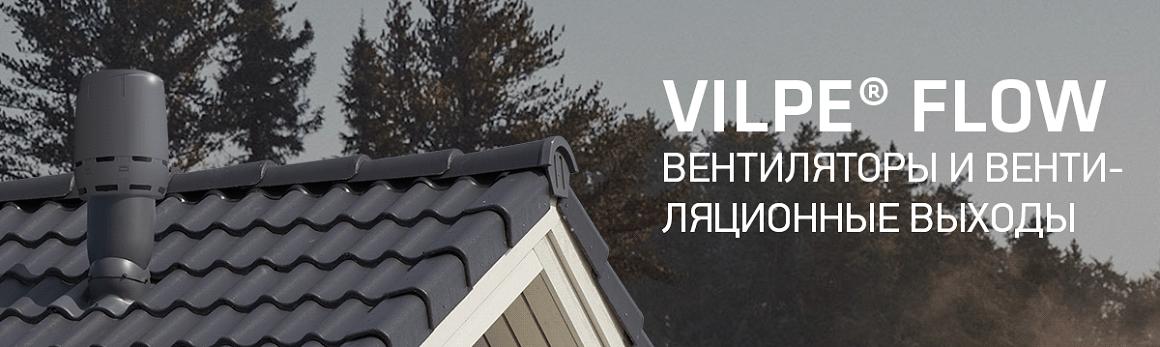 VILPE FLOW вентиляторы и вентиляционные выходы